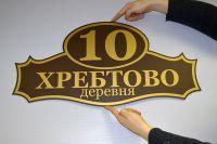 b_200_180_16777215_00_images_gallery_adresnaya_tablichka.JPG