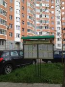 b_200_180_16777215_00_images_gallery_stend_ulichniy3.JPG