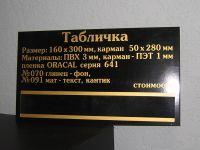 b_200_180_16777215_00_images_gallery_tablichka_informacionie.jpg