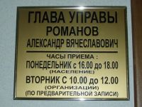 b_200_180_16777215_00_images_gallery_tablichka_na_kabinet2.jpg