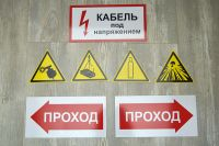 b_200_180_16777215_00_images_gallery_tablichka_stroy_ploschadka2.jpg