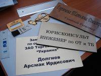 b_200_180_16777215_00_images_gallery_tablichki.jpg