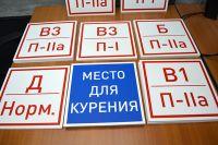 b_200_180_16777215_00_images_gallery_znaki_kategoriy_pomestheniy.jpg